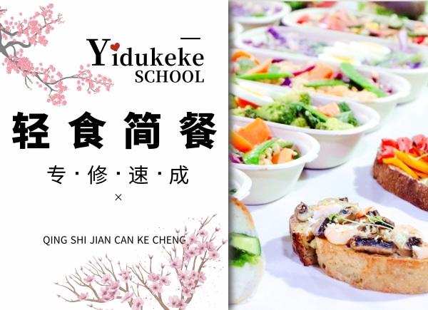 轻食简餐课程