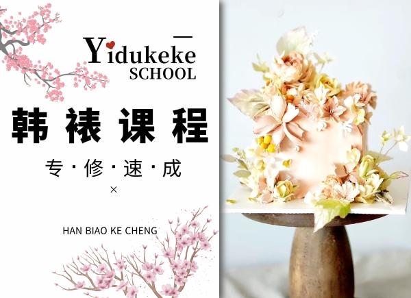 韩式裱花班