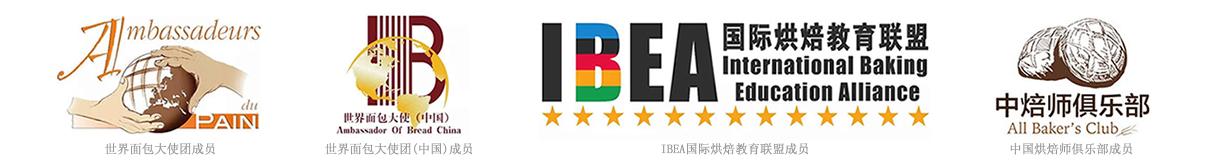 世界面包大使团、国际教育联盟成员